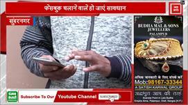FB यूज़र रहें सावधान, सुदरनगर में...