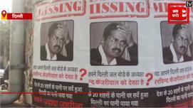 BJP और AAP में पोस्टर वार, गौतम गंभीर...