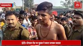 शातिर युवक ने गिरफ्तारी से बचने के लिए...