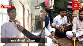 BHU विवाद:  15 दिन बाद खुला संस्कृत...