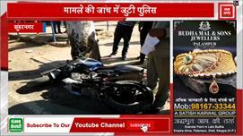 सुंदरनगर में NH21 पर भयंकर हादसा,