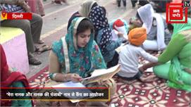 दिल्ली : 'मेरा नानक और नानक की...