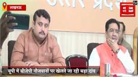 युवाओं पर खेलने जा रही BJP बड़ा दांव,...