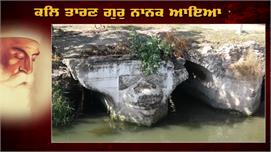 550th Gurpurb : Kartarpur Corridor...