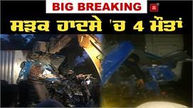 Hoshiarpur 'ਚ ਵੱਡਾ Accident, 4 ਲੋਕਾਂ...
