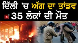 Delhi ਦੀ ਅਨਾਜ ਮੰਡੀ 'ਚ Fire, 35 ਲੋਕਾਂ...
