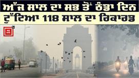 Punjab ਸਣੇ Delhi 'ਚ ਹੱਡਚੀਰਵੀਂ ਠੰਡ,...