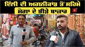 Delhi अग्निकांड से सहमे Moga के तंग ...