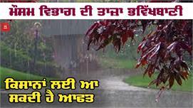 जानिए Rain को लेकर मौसम विभाग की ताज़ा...