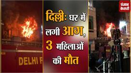 दिल्ली : शालीमार बाग में इमारत में लगी...