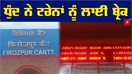 Ferozpur: धुंध का कहर, 11 ट्रेन रद्द