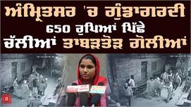 Amritsar 'ਚ ਚੱਲੀਆਂ ਗੋਲੀਆਂ, CCTV 'ਚ...