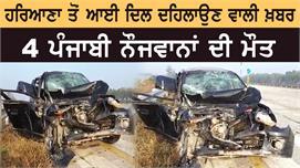 Haryana'ਚ Mohali ਦੇ 4 ਮੁੰਡਿਆਂ ਦੀ...