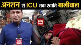 अनशन के 13वें दिन Swati Maliwal की...