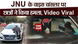 JNU कैंपस के वाइस चांसलर Jagdish Kumar...