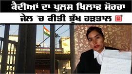 Nabha जेल में कैदियों ने पुलिस ख़िलाफ़...