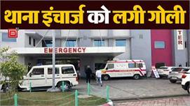 रामनगर थाना के SHO को लगी गोली, ट्रॉमा...