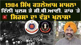 1984 दंगों की जांच में जुटी Delhi...