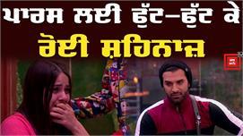 Shehnaaz Gill ਨੇ ਕਬੂਲਿਆ Paras Chhabra...