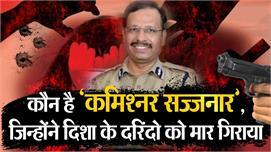 हैदराबाद केस: एनकाउंटर स्पेशलिस्ट के...