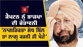 Punjab के हालातों पर Captain को BJP के...