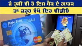 SBI ਬੰਦ ਕਰ ਰਿਹੈ ਇਹ ATM ਕਾਰਡ,ਹੁਣ ਬਿਨਾਂ...