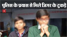 चंद घंटों में Police ने दो लापता बच्चों...