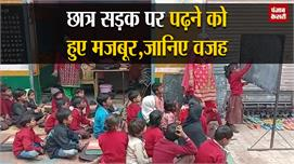 बदहाल हालत में सरकारी स्कूल,खुले आसमान...