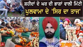 Pulwama Martyrs ਨੂੰ 'ਜ਼ਿੰਦਾ ਰੱਖਣ' ਲਈ...