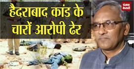 हैदराबाद कांड के चारों आरोपियों का हुआ...