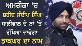 Sandeep Singh Dhaliwal ਨੂੰ American...
