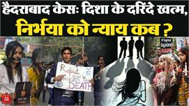 हैदराबाद केस: दिशा को नौ दिन में इंसाफ,...