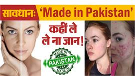 भारत में बिक रही हैं मेड इन पाकिस्तान...