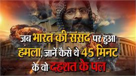 जब भारत की संसद पर हुआ हमला, जानें कैसे...