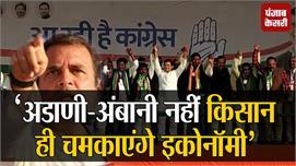 पीएम मोदी पर राहुल गांधी का वार,...