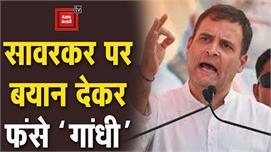 BJP नेताओं ने RAHUL के 'गांधी' होने पर...