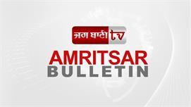 Amritsar Bulletin : ਗੁਰੂਘਰ 'ਚ ਬਾਦਲ...