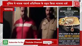 नालागढ़ पुलिस ने बरामद की नशे की बड़ी...