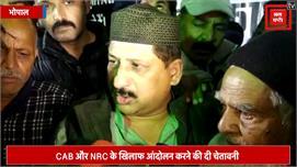 आरिफ मसूद का बड़ा बयान, NRC लागू किया...