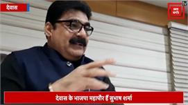 BJP महापौर सुभाष शर्मा के खिलाफ जांच के...