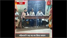 Jharkhand Assembly Election: पाकुड़ के...