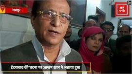 हैदराबाद की घटना पर सपा सांसद आज़म खान...