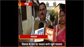 Jharkhand Assembly Election- गोड्डा में...