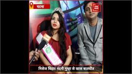 #Mrs.Bihar #NandaniGupta से...