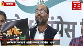 योगी सरकार पर बरसे अजय कुमार लल्लू,...
