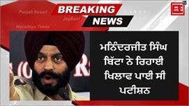 Supreme Court ਨੇ Davinder Singh Bhullar...