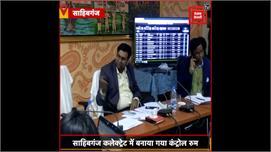 Jharkhand Assembly Election:  साहिबगंज...