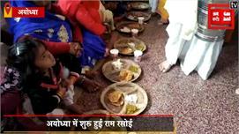 अयोध्या में शुरू हुई राम रसोई, अब राम...