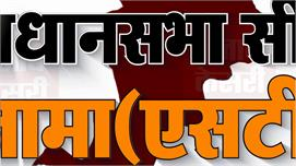 Jharkhand Election 2019: एक नजर जामा...