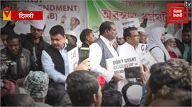 दिल्ली : Jantar Mantar पर नागरिकता...